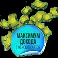 LadyCash - Максимум дохода с женских сайтов!