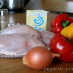 Куриное филе с овощами в сливках